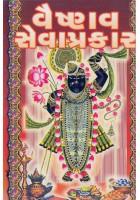 Vaishnav Seva Prakar