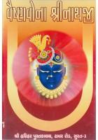 Vaishnavo Na Shrinathji