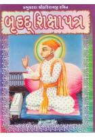 Bruhad Shikshapatra