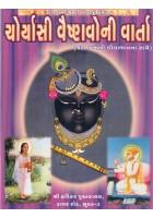 Choryasi Vaishnavo Ni Varta