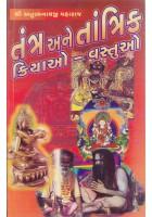 Tantra Ane Tantrik Kriyao-Vastuo