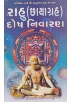 Rahu (Chhaya Grah) Dosh Nivaran