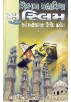 Trikal Mahavidhya Muslim