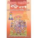 Trikal Mahavidhya Jain
