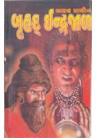 Bruhad Indrajal