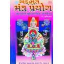 Adbhut Mantra Prayog