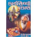 Karya Siddhi Prakash