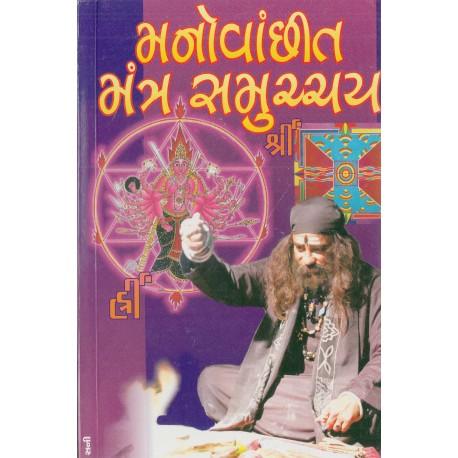 Manovanchhit Mantra Samuchchaya