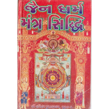 Jain Dharma Mantra Siddhi