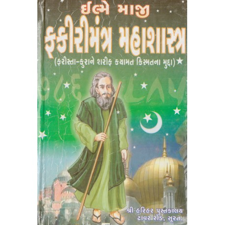 Fakiri Mantra Maha Shashtra
