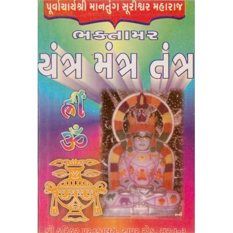 Bhaktamar Yantra Mantra Tantra
