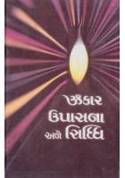 Omkar Upasana Siddhi