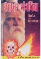 Shabar Mantra Vidhya