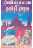 Page : 175 Arabi Swapna Shahstra - Jyotish Bhumi Ane Kamvignan - Hakimi Gupta Gnan - Pir Fakir Na Gupta Elam Sathe Falnama