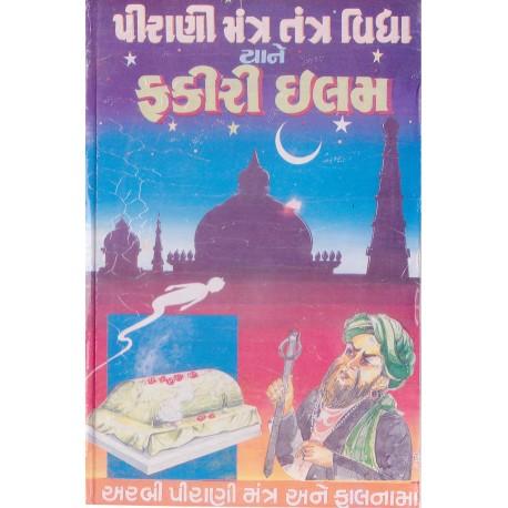 Pirani Mantra Tantra Vidhya