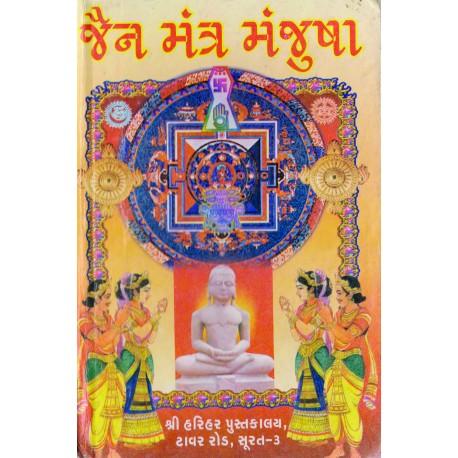 Jain Mantra Manjusha