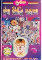 Durlabh Mantra Siddhi Rahashya