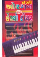 Easy Organ Yane Kesyo Music Teacher (Kesyo Music Teacher)