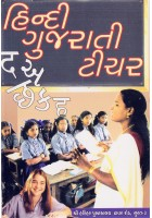 Hindi Gujarati Teacher