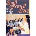 Hindi Gujarati Teacher