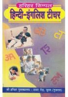 Hindi-English Teacher