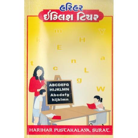 Harihar English Teacher