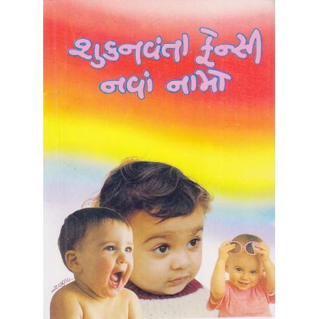 Shukanvanta Fancy Nava Namo