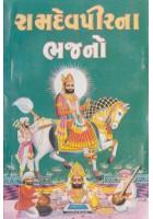 Ramdev Pir Na Bhajano