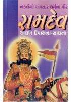 Ramdev Alakh Upasana Sadhana