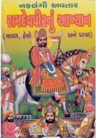 Ramdev Pir Nu Akhyan