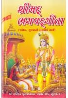 Page : 192 18 Adhyay Na Shuddha Shlok - Gujarati Ma Saralarth - Stuti Tatha Aarti