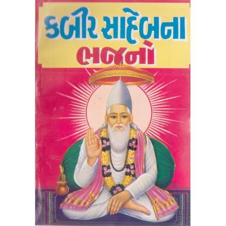 Kabir Saheb Na Bhajano