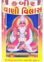 Page : 312 Kabir Saheb Nu Charitra - Ishwari Lila - Guru Mahima - Satsang - Sahio