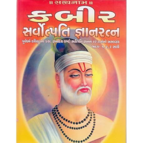 Kabir Sarvotpatti Gnanratna