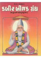 Kabir Bijak Granth