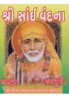Shri Sai Vandana