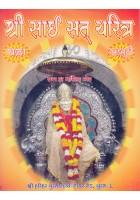 Shri Sai Sat Charitra
