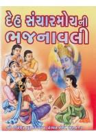 Deh-Sancharmochani Bhajanavali