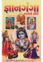 Gnan Ganga
