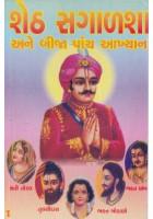 Sheth Sagarasha Ane Bija Panch Akhyan