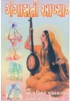 Gangasati Nu Akhyan