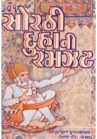 Sorathi Duha Ni Ramzat