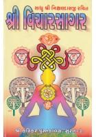 Shri Vicharsagar (Vrutti Ratnavali)