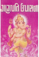 Shri Ganpati Upasana