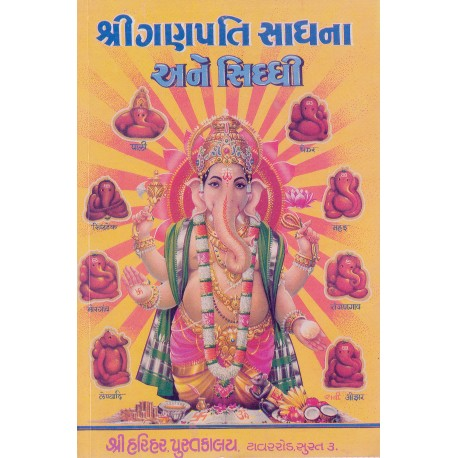 Shri Ganpati Sadhana Ane Siddhi