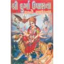 Shri Durga Upasana Ane Sadhana