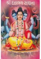 Shri Dattatrey Sadhana (Datt upasana)
