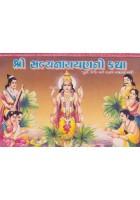 Shri Satyanarayan Ni Katha
