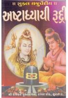 Ashtadhyayi Rudri (Ubhi)