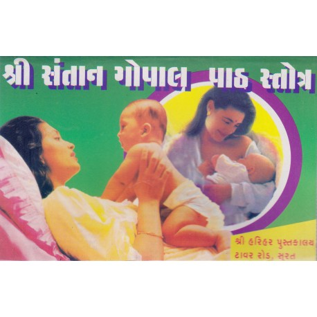 Shri Santan Gopal Paath Strot